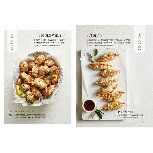 【預購】少油.超美味,氣炸鍋料理:烤全雞、炸薯條、做甜點,氣炸鍋人氣料理100道 6
