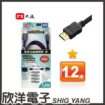 <br/><br/>  ※ 欣洋電子 ※ PX大通 HDMI 高畫質訊號線/傳輸線 支援4K 1.2米 黑色(HDMI-1.2MM) / 白色(HDMI-1.2MW)<br/><br/>