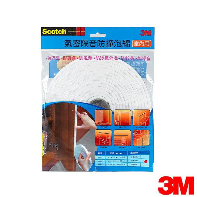 3M 室內用氣密隔音防撞泡棉(3-5mm)