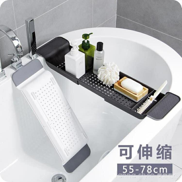 可伸縮瀝水浴缸架 衛生間塑料泡澡盆置物架浴缸洗澡收納架 全館免運