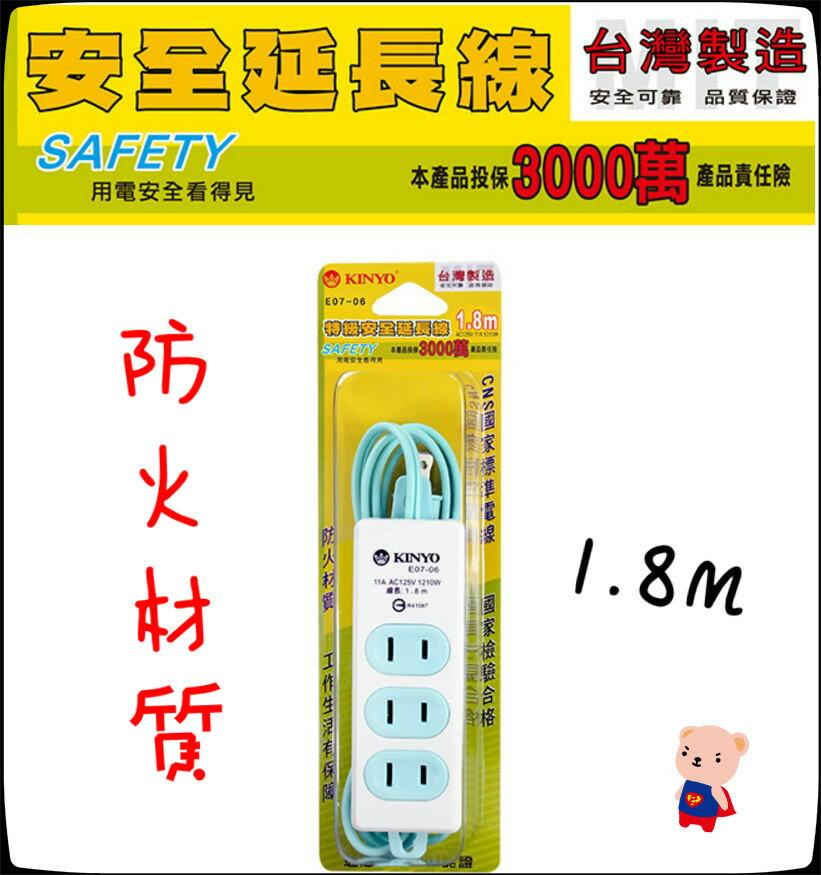 ❤含發票❤團購價❤【KINYO-超級安全延長線-6呎】❤台灣製造 插座 插頭 手機 充電 平板 電視 風扇 電腦 列表機 DVD❤