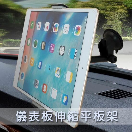 【H101B+K22】7~13吋 儀表板伸縮平板架/吸盤式車上固定架/手機架/車用支架/展示固定架-ZW