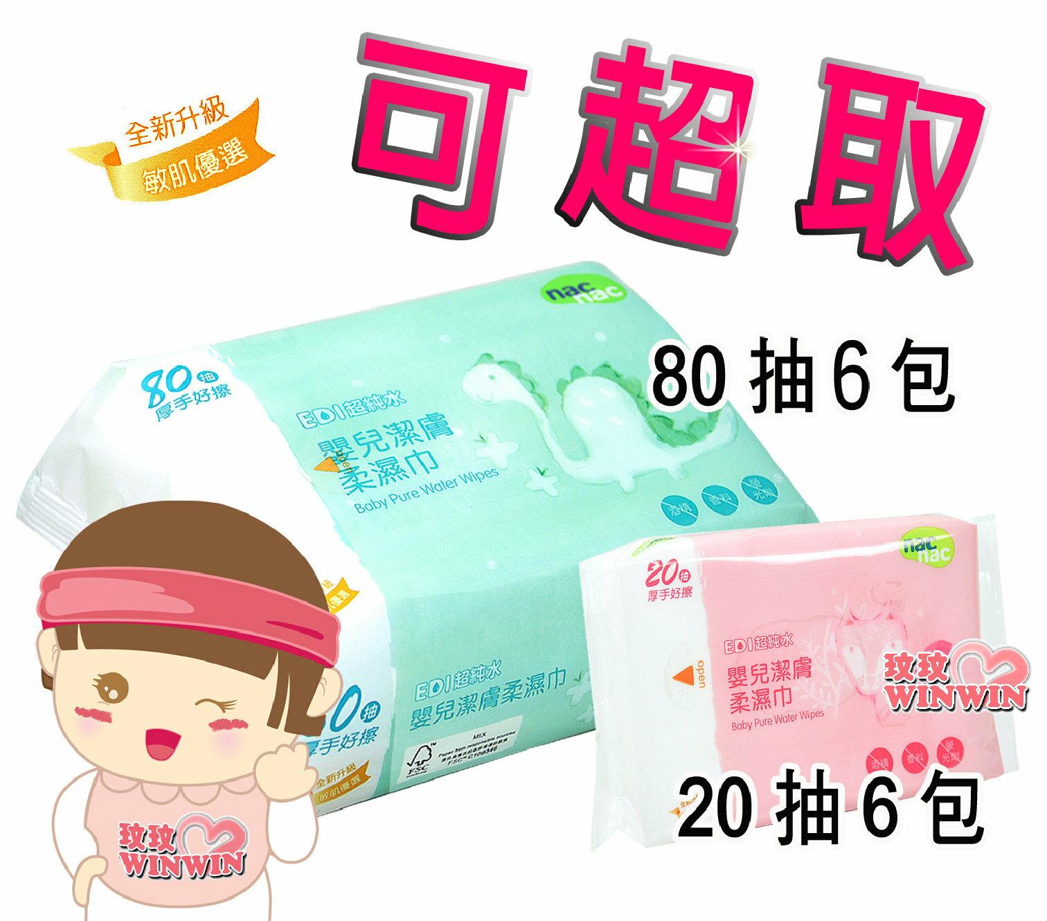 NacNac嬰兒潔膚柔濕巾「NacNac濕紙巾80抽x6包+隨身包20抽x6包」,贈多次貼濕巾蓋2個