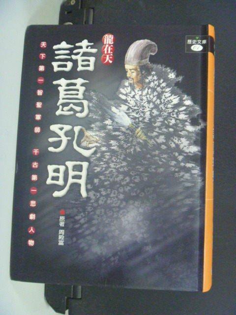 【書寶二手書T8/歷史_MLO】龍在天-諸葛孔明_周殿富/原著
