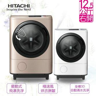 HITACHI 日立 BDNX125AJR 12.5kg 滾筒式洗衣機 溫水噴霧 右手開 香檳金