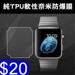 奈米防爆貼膜 蘋果手錶 iWatch高清軟膜 38mm / 42mm / 40mm / 44mm 蘋果智能手錶防爆膜