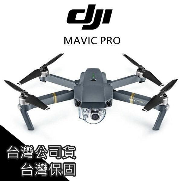 宅配免運DJIMAVICPRO空拍機無人機單機版台灣公司貨保固AIRSPARK【PRO001】