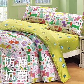 ~鴻宇‧防蟎抗菌~好康區  美國棉  防蹣抗菌寢具  製  單人床包組~190001綠