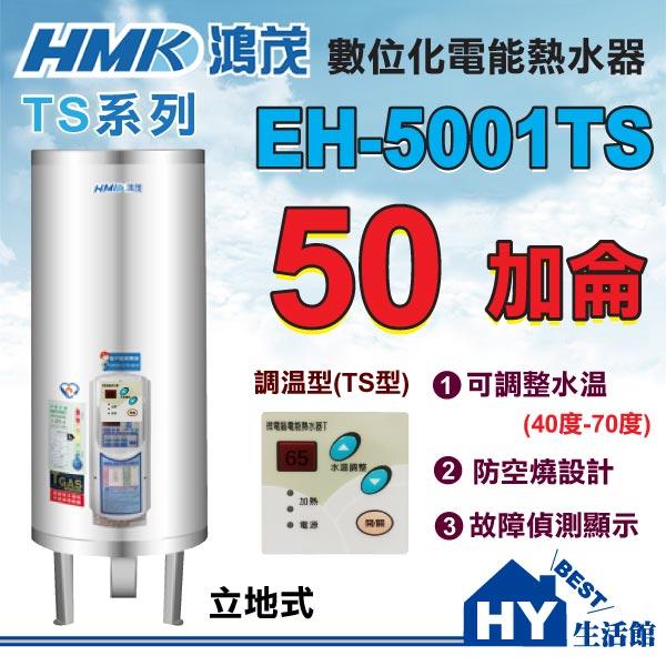 《鴻茂》 TS系列 數位調溫型 電熱水器 50加侖 EH-5001TS 立地式【不含安裝、區域限制】