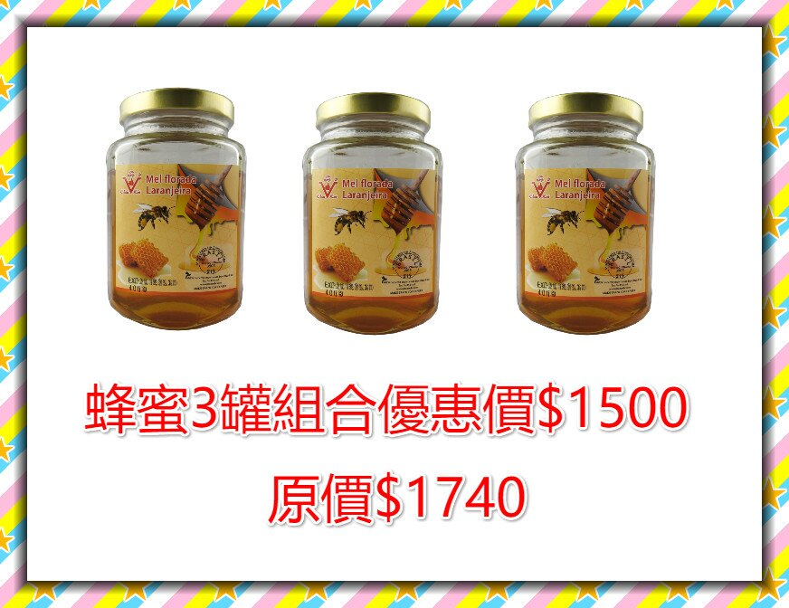 【有福蜂膠】618暖身活動-進口巴西蜂蜜3罐優惠價$1500 原價$1740 超取免運/全年無休