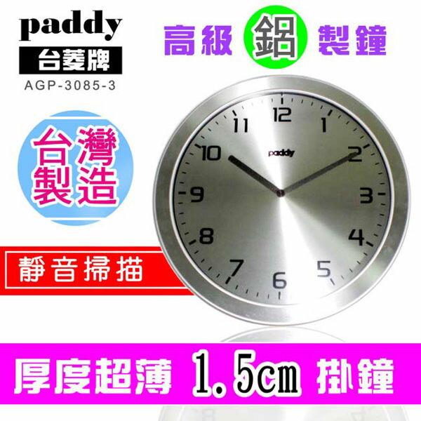 台菱 paddy 超薄1.5cm掛鐘-銀 AGP3085-3