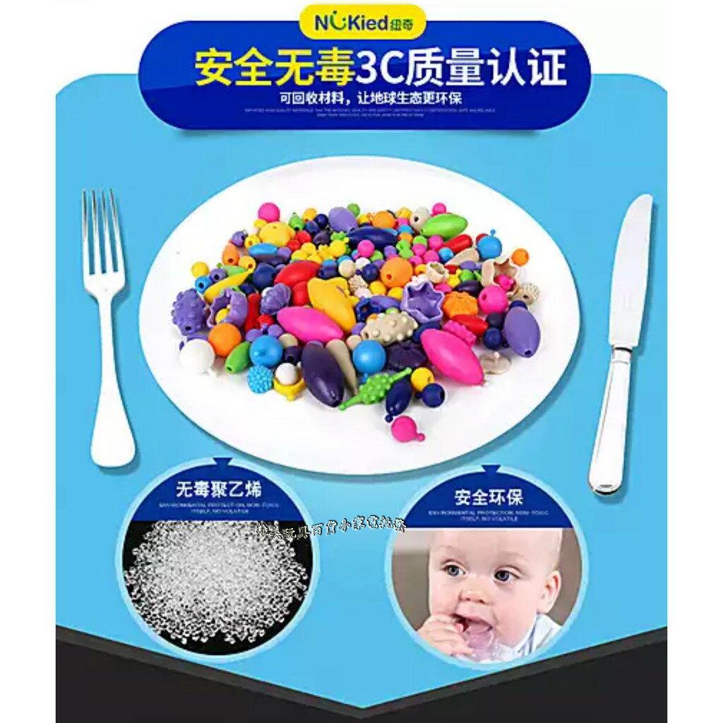 香港Nukied紐奇波普串串珠(180顆) 百變創意無繩手工串串珠 益智DIY創意玩具