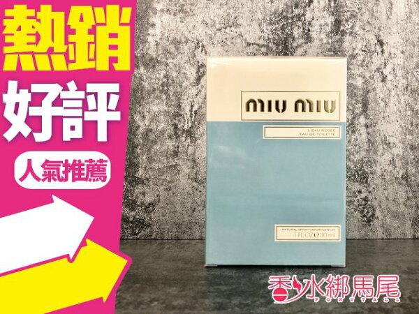 MiuMiu粉色嬉遊女性淡香水30ML萌萌DER~◐香水綁馬尾◐