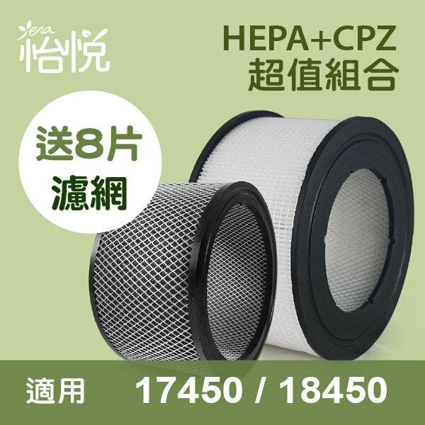 <br/><br/>  【怡悅HEPA濾心】+【怡悅CPZ異味吸附劑】適用於Honeywell 17450/18450 空氣清淨機<br/><br/>