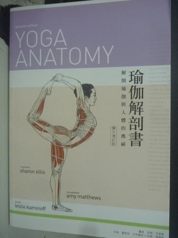 【書寶二手書T3/美容_ZIY】瑜伽解剖書:解開瑜珈與人體的奧祕_雷思利.卡米諾