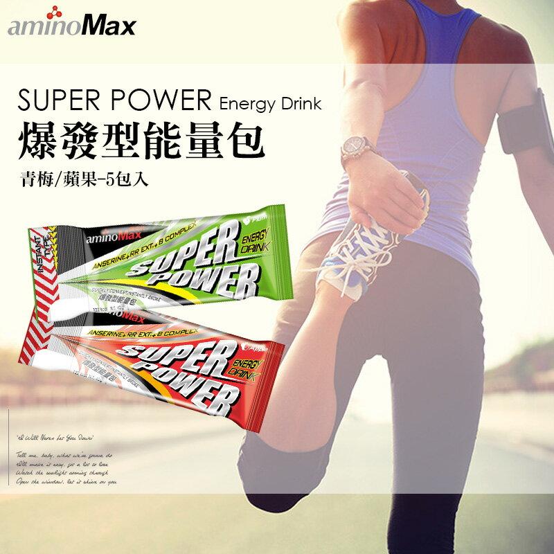 邁克仕 Super Power 爆發型能量包 【FA-007】 青梅/蘋果口味 5包入 運動補給品