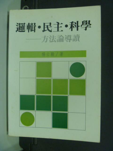 【書寶二手書T5/哲學_GAL】邏輯民主科學方法論導讀_楊士毅