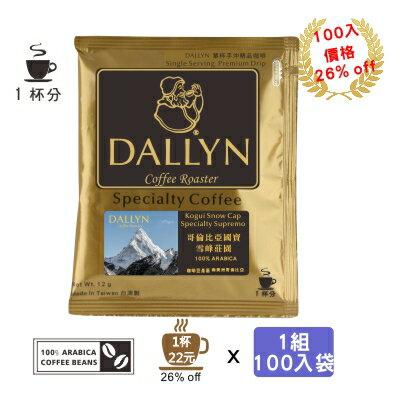 【DALLYN 】哥倫比亞 雪峰濾掛咖啡100入袋 Columbia Kongui Snow Cap| DALLYN世界嚴選莊園
