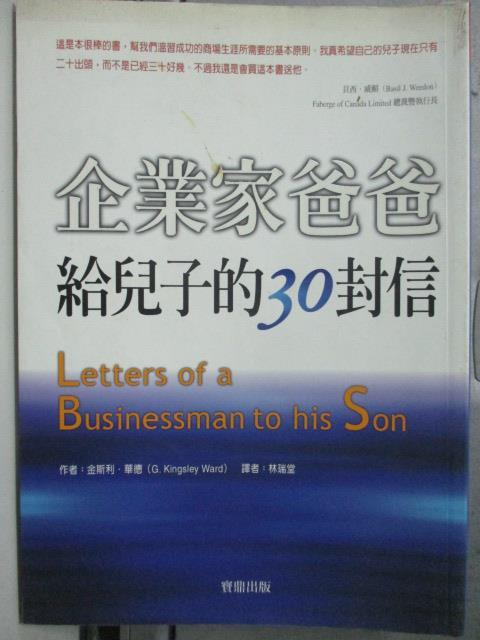 【書寶二手書T1/投資_HNV】企業家爸爸給兒子的30封信-視野2_金斯利.華德,林瑞堂, 楊孟華