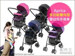 【配件王】日本代購 愛普力卡 Aprica 多功能 雙向型 嬰幼兒 手推車 嬰兒車 高散熱 透氣不悶熱 可變嬰兒背帶 另有嬰兒汽車座椅
