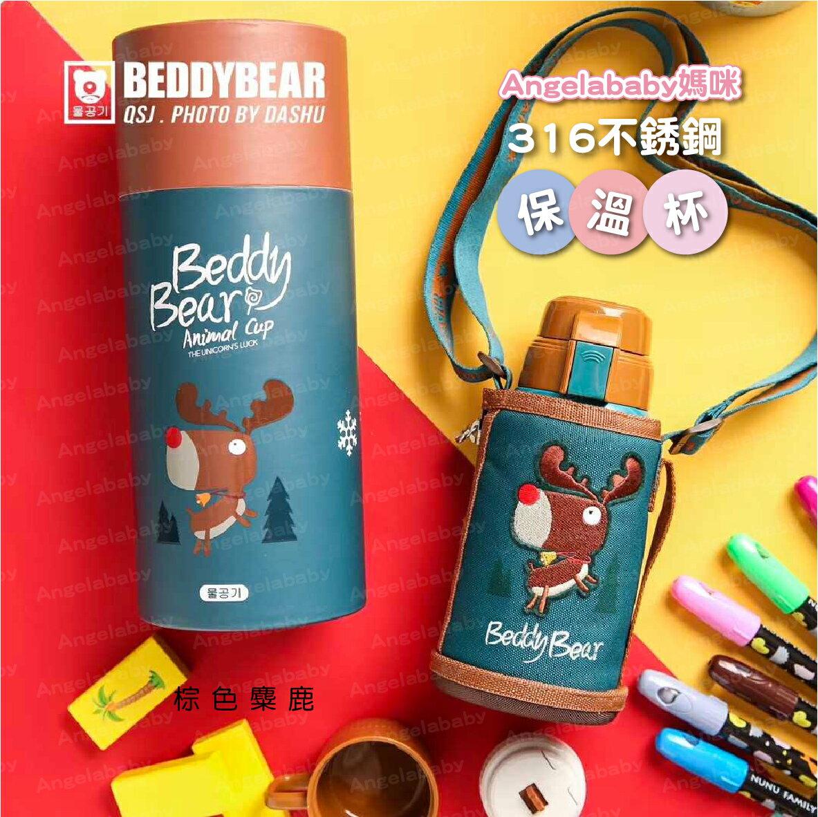 【免運】韓國BeddyBear 不銹鋼保溫吸管杯 / 兒童保溫瓶 / 吸管水杯水壺 4