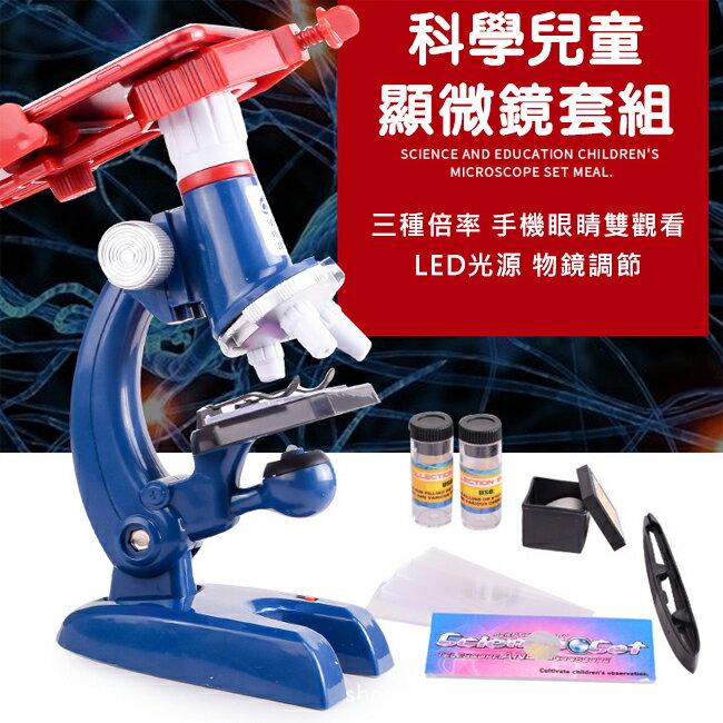 兒童 顯微鏡 (含手機支架) 生物顯微鏡 放大鏡 生物科學 細胞 科學玩具 實驗 DIY【塔克】