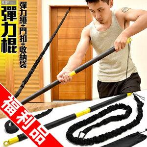 Rip Trainer多功能訓練彈力棍(福利品)(門扣拉繩.拉力訓練棒訓練繩.懸掛式訓練帶.拉力繩拉力帶拉力器.彈力繩彈力棒彈力帶.瑜珈健身棒.運動器材推薦哪裡買TRX-1)C109-5131--Z - 限時優惠好康折扣