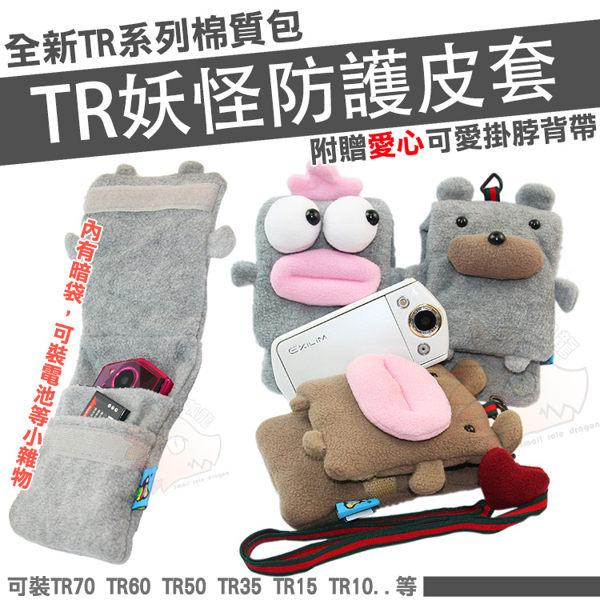 【小咖龍】 可愛棉質怪物包包 皮套 CASIO TR35 TR15 TR10 TR350s TR350 TR300 皮套 保護套 相機包 棉布防護