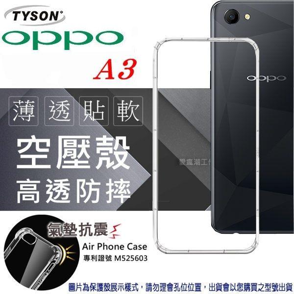 【愛瘋潮】99免運歐珀OPPOA3(6.2吋)高透空壓殼防摔殼氣墊殼軟殼手機殼