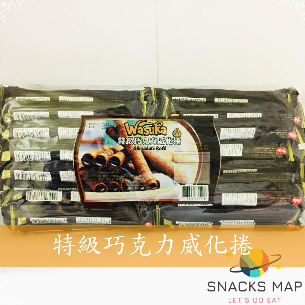 〔SNACKS MAP 零食地圖〕WASUKA 特級牛奶威化捲 特級巧克力威化捲 特級起司威化捲
