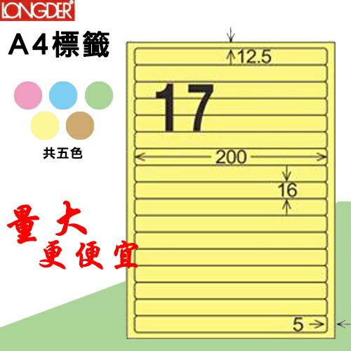 必購網:必購網【longder龍德】電腦標籤紙17格LD-8114-Y-A淺黃色105張影印雷射貼紙