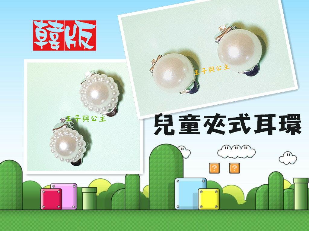 兒童耳環(無痛夾式)--珍珠款AD1003 ----- 韓版/日韓/流行/宴會/同樂會/飾品/耳飾/時尚/生日/禮物/王子與公主