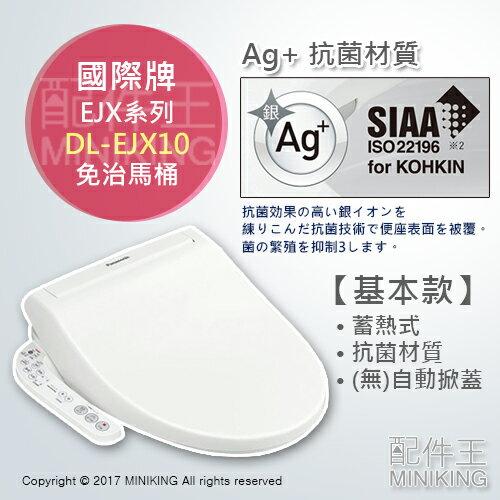 【配件王】日本代購國際牌EJX系列DL-EJX10免治馬桶Ag+抗菌材質蓄熱式基本款