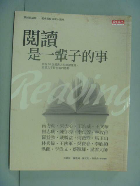 ~書寶 書T1/社會_ZBG~閱讀是一輩子的事_彭蕙仙