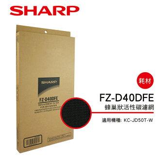 【SHARP 夏普】KC-JD50T-W專用蜂巢狀活性碳濾網 FZ-D40DFE