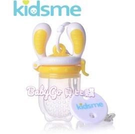 *babygo*Kidsme-咬咬樂輔食器-限量版4m+(寶寶副食品專用)
