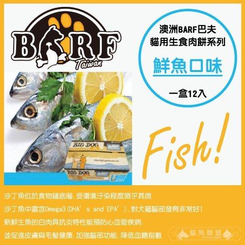 +貓狗樂園+ 澳洲BARF巴夫【貓用生食肉餅系列。鮮魚口味。一盒12入】780元