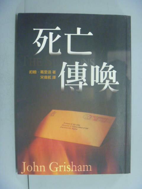 【書寶二手書T5/翻譯小說_GBC】死亡傳喚_約翰‧葛里遜