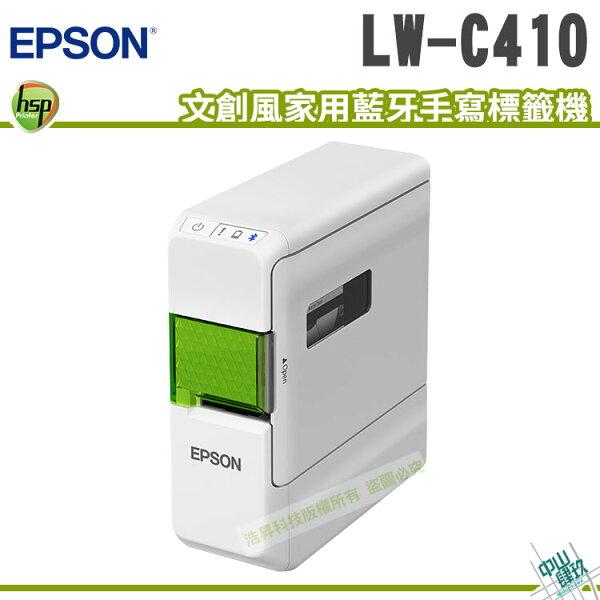 EPSONLW-C410文創風家用藍牙手寫標籤機