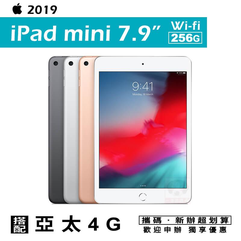 Apple iPad Mini 2019 256G WIFI 攜碼亞太電信4G上網月租方案 免運費
