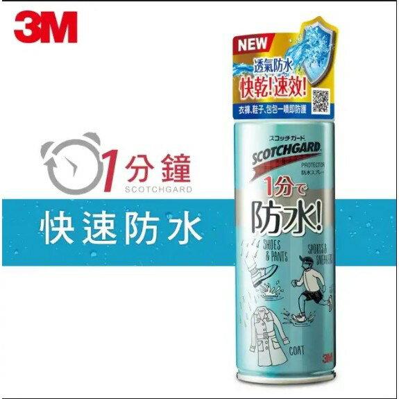 3M SG-S170 速效型防水噴霧(170ml)