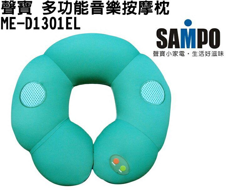 【声宝】多功能音乐按摩枕ME-D1301EL 保固免运-隆美家电