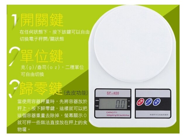 《SD0171》促銷!帶背光 繁體 中文按鍵 10kg 料理秤 電子秤 液晶秤 茶葉 / 烘焙 / 點心 / 中藥 迷你秤 廚房秤 4