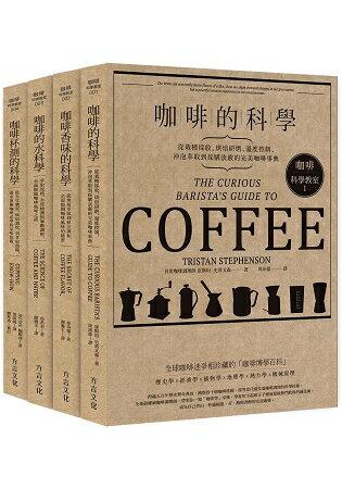 咖啡科學教室(全套合輯紀念版) 0