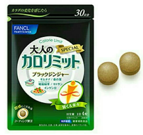 FANCL芳珂 成年人加強版熱控美體錠狀食品30日份