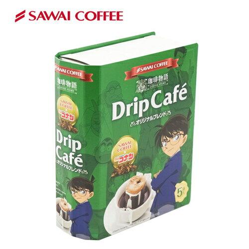 【澤井咖啡】掛耳式咖啡名偵探柯南系列 - 經典原味