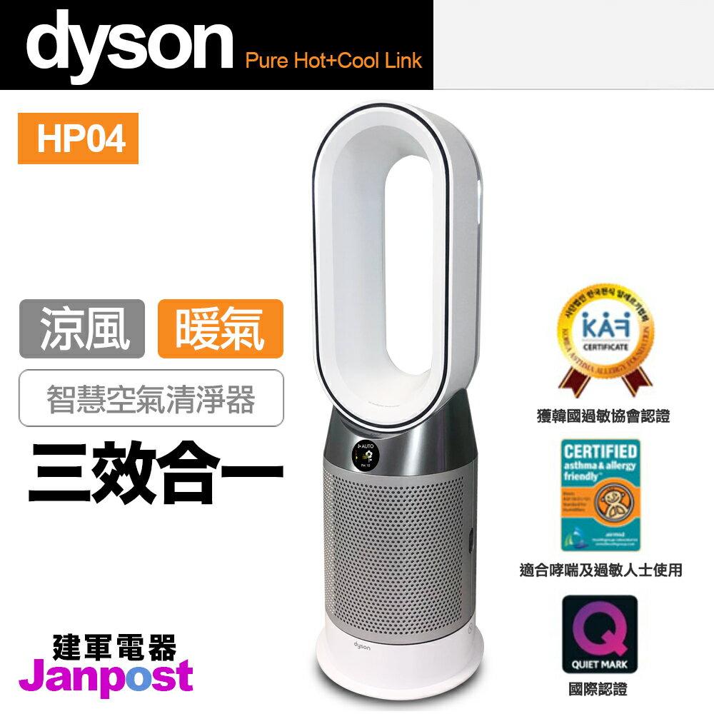 預購[領券折$300][96折]Dyson HP04 最新 Dyson Pure Hot+Cool Link三合一 涼暖空氣清淨機 平輸品建軍電器