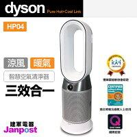 [全店97折]Dyson HP04 最新 Dyson Pure Hot+Cool Link三合一 涼暖空氣清淨機 建軍電器-建軍電器-3C特惠商品
