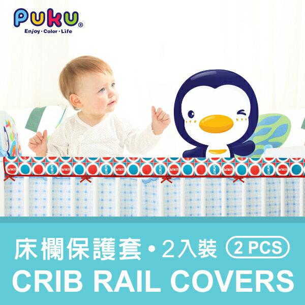 『121婦嬰用品館』PUKU 床欄防咬保護套120*19cm (2入) 2