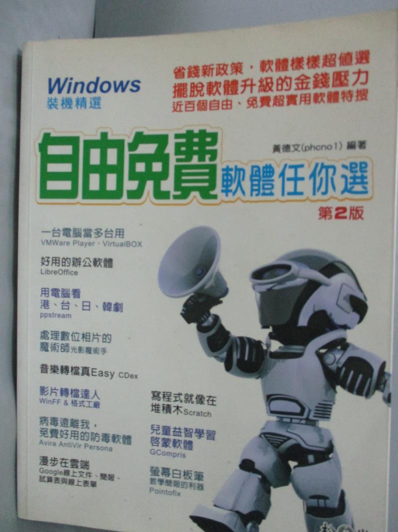 ~書寶 書T1/電腦_XDH~Windows 裝機 :自由、 軟體任你選_黃德文_附光碟